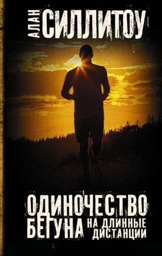 Одиночество бегуна на длинные дистанции (сборник)
