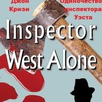 Одиночество инспектора Уэста