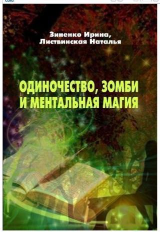 Одиночество, зомби и ментальная магия