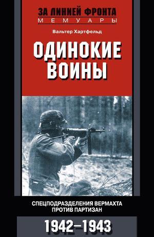 Одинокие воины. Спецподразделения вермахта против партизан. 1942—1943