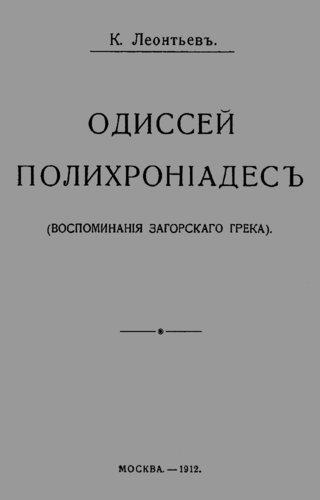 Одиссей Полихроніадесъ