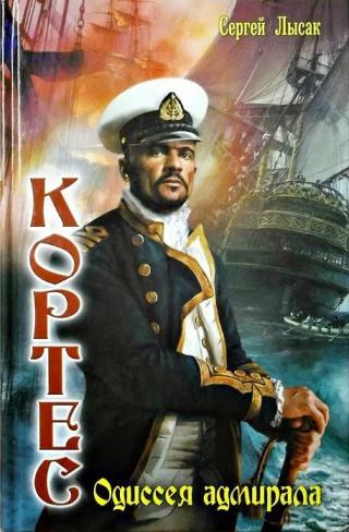 Одиссея адмирала Кортеса (или когда приходит Большой Пушистый Полярный Лис)