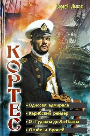 Одиссея адмирала Кортеса. Тетралогия (СИ)