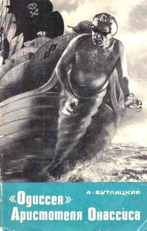 «Одиссея» Аристотеля Онассиса