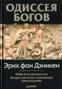 Одиссея богов