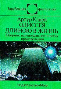 Одиссея длиною в жизнь (сборник)