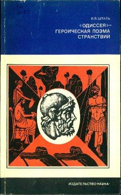 «Одиссея» - героическая поэма странствий