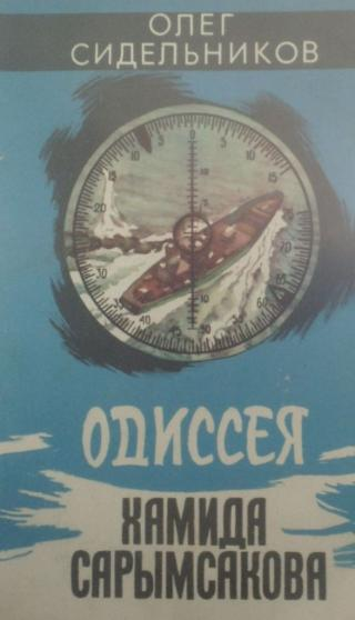 Одиссея Хамида Сарымсакова