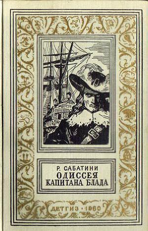 Одиссея капитана Блада(изд.1960)