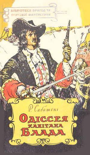 Одіссея капітана Блада (вид. 1959)