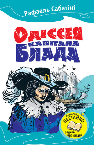 Одіссея капітана Блада (вид. 2013)