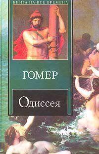 Одиссея (пер. В.А. Жуковского)