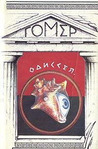 Одиссея (пер. В.В.Вересаева)