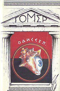 Одиссея (пер. В. В. Вересаева)