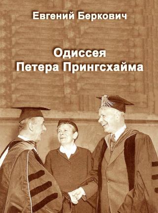 Одиссея Петера Прингсхайма