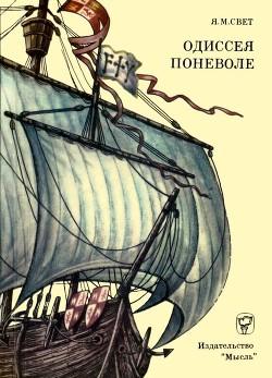 Одиссея поневоле (Необыкновенные приключения индейца Диего на островах моря-океана и в королевствах Кастильском и Арагонском)