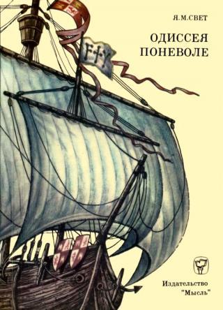 Одиссея поневоле [Необыкновенные приключения индейца Диего на островах моря-океана и в королевствах Кастильском и Арагонском]