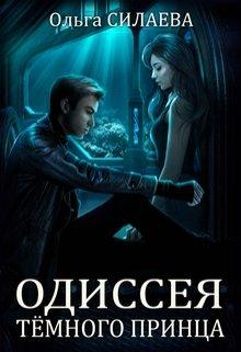Одиссея Тёмного принца