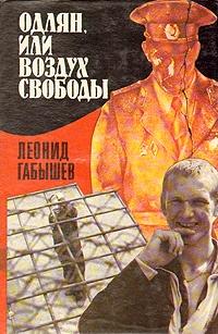 Книга одлян или воздух свободы скачать: скачать db2 книги.