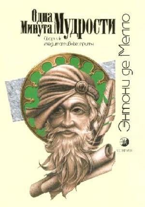 Одна минута мудрости (сборник медитативных притч)