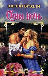 Одна ночь греха