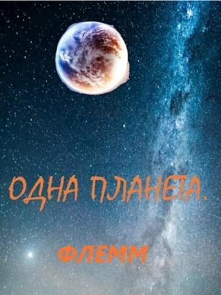 Одна планета