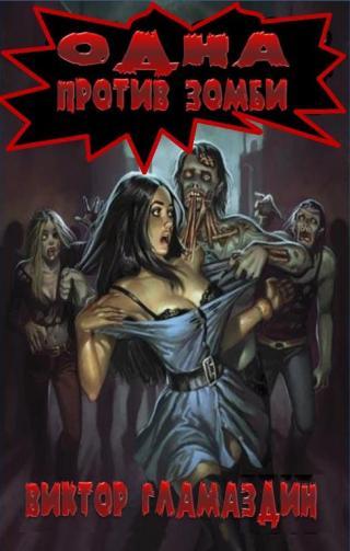 Одна против зомби