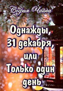 Однажды, 31 декабря, или Только один день