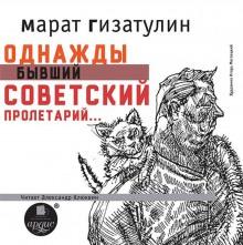 Однажды бывший советский пролетарий…