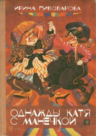 Однажды Катя с Манечкой