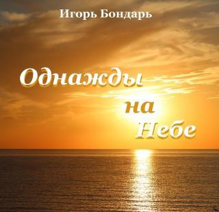 Однажды на небе. Рассказы