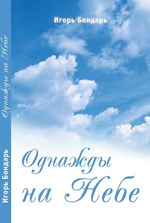 Однажды на Небе (СИ)