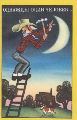 Однажды один человек... Сборник американского фольклора