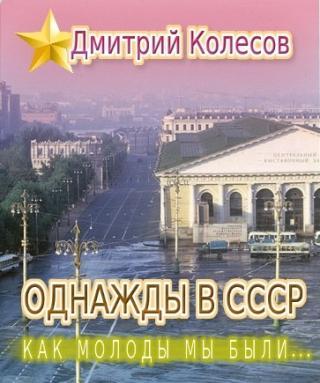 Однажды в СССР. Повесть первая: «Как молоды мы были...»