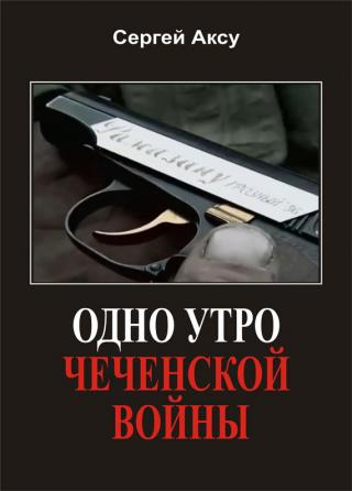 Книга Улица Кипарисов, 14