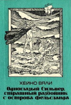 Одноглазый Сильвер, страшный разбойник с острова Фельсланда (с илл.)