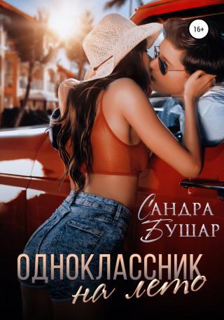 Одноклассник на лето [publisher: SelfPub]