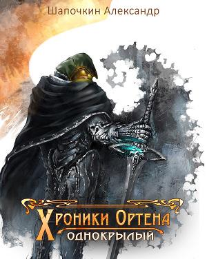 Однокрылый (СИ)