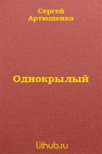 Однокрылый