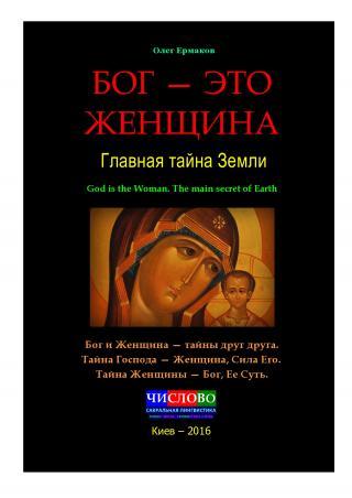 Бог — это Женщина. Главная тайна Земли