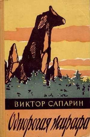 Однорогая жирафа (сборник)