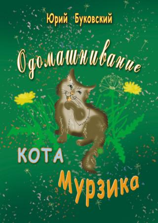 Одомашнивание кота Мурзика [Художник Елена Ахматова]