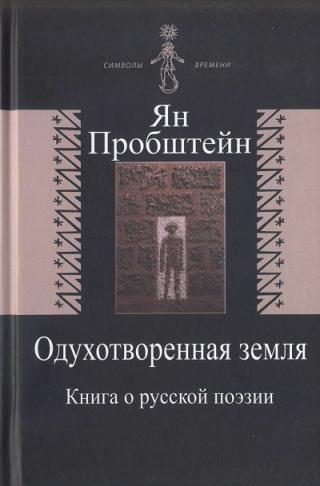Одухотворенная земля. Книга о русской поэзии