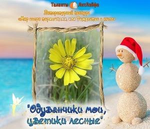 Одуванчики мои, цветики лесные (Вне конкурса) (СИ)