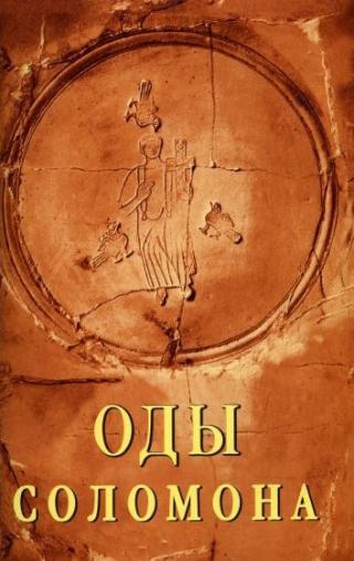 Оды Соломона - памятник первохристианской письменности