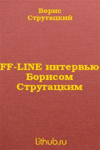 OFF-LINE интервью с Борисом Стругацким