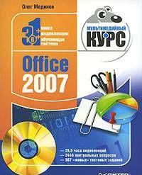 Office 2007. Мультимедийный курс