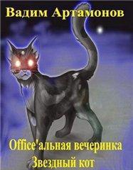 Office'альная вечеринка