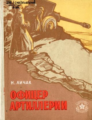 Офицер артиллерии