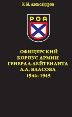 Офицерский корпус Армии генерал-лейтенанта А.А.Власова 1944-1945